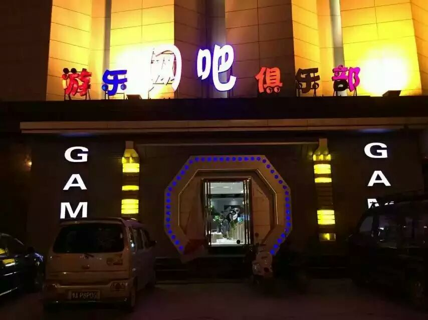 【网吧壁画项目案例】——郑州游乐网吧俱乐部