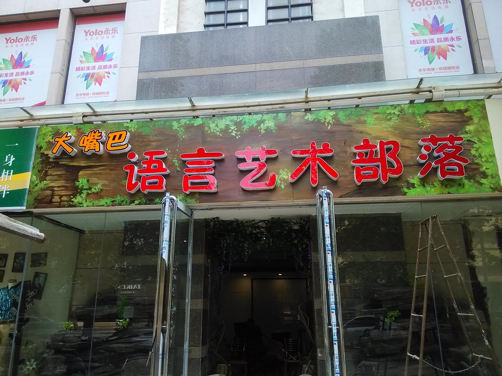 【千层石水泥雕塑项目案例】——郑州大嘴巴语言艺术部落