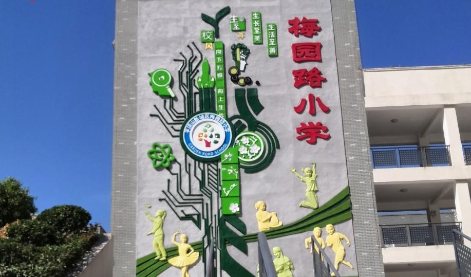 【浮雕壁画项目案例】——平顶山梅园路小学